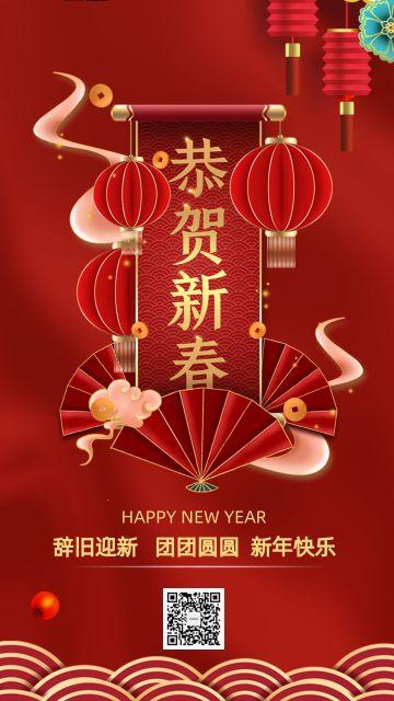 2020鼠年春节除夕新年微信朋友圈祝福手机版企业宣传日签海报