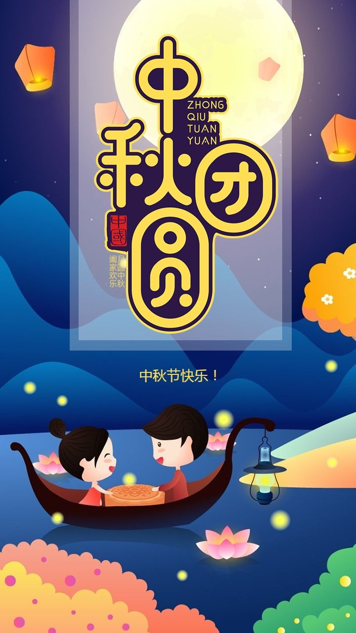 中秋节贺卡中秋节快乐中秋节祝福海报