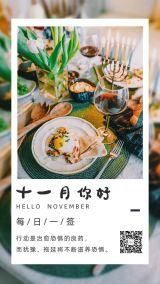 十一月你好简约文艺励志11月心情早安问候日签手机版海报