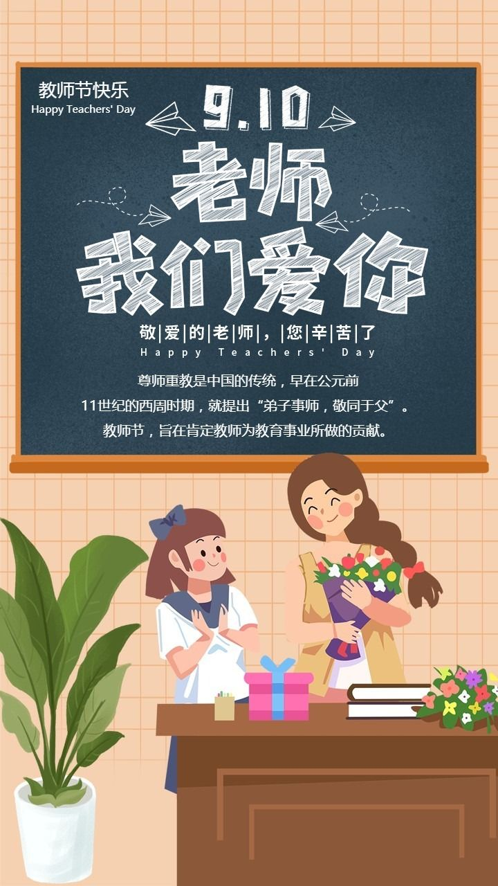 教师节9.10教师节祝福贺卡