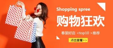 购物狂欢节618电商微商活动宣传微信公众号封面