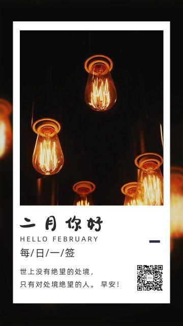 二月你好简约文艺励志2月心情早安问候日签手机版海报