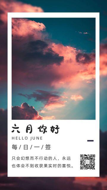 六月你好简约文艺励志6月心情早安问候日签手机版海报