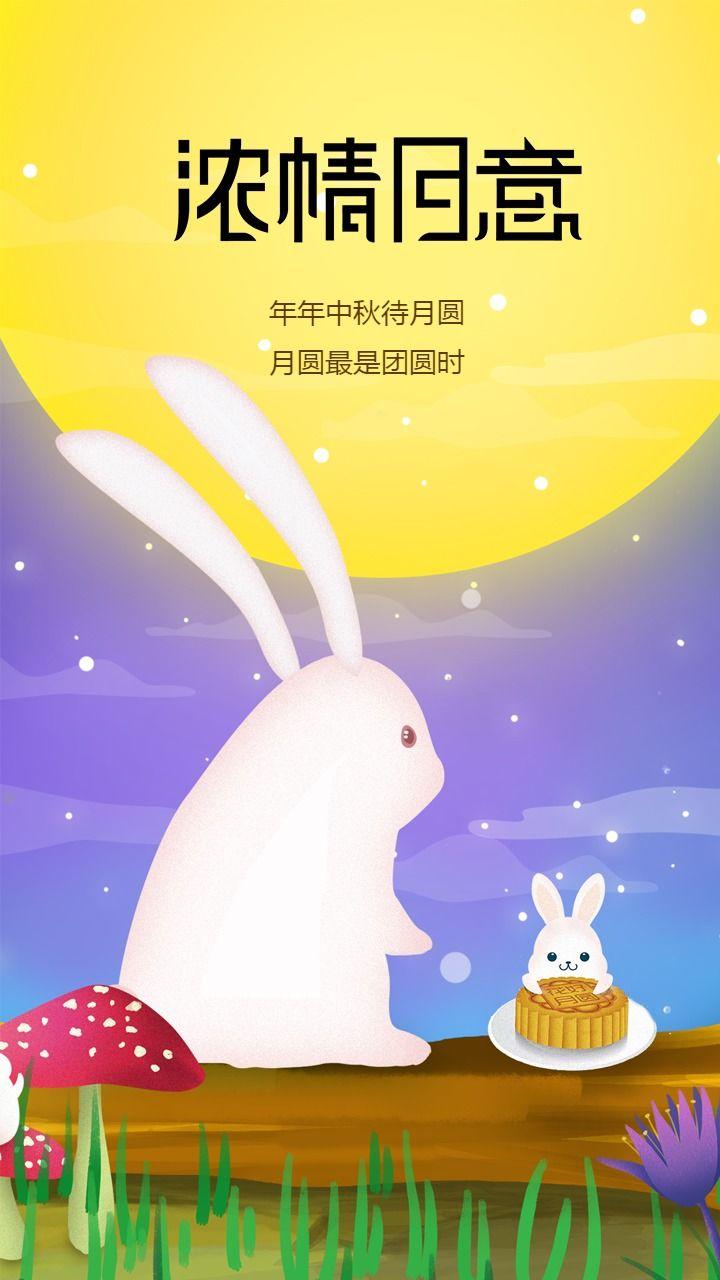 中秋简约插画风玉兔明月中秋节贺卡