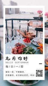 九月你好简约文艺励志9月心情早安问候日签手机版海报