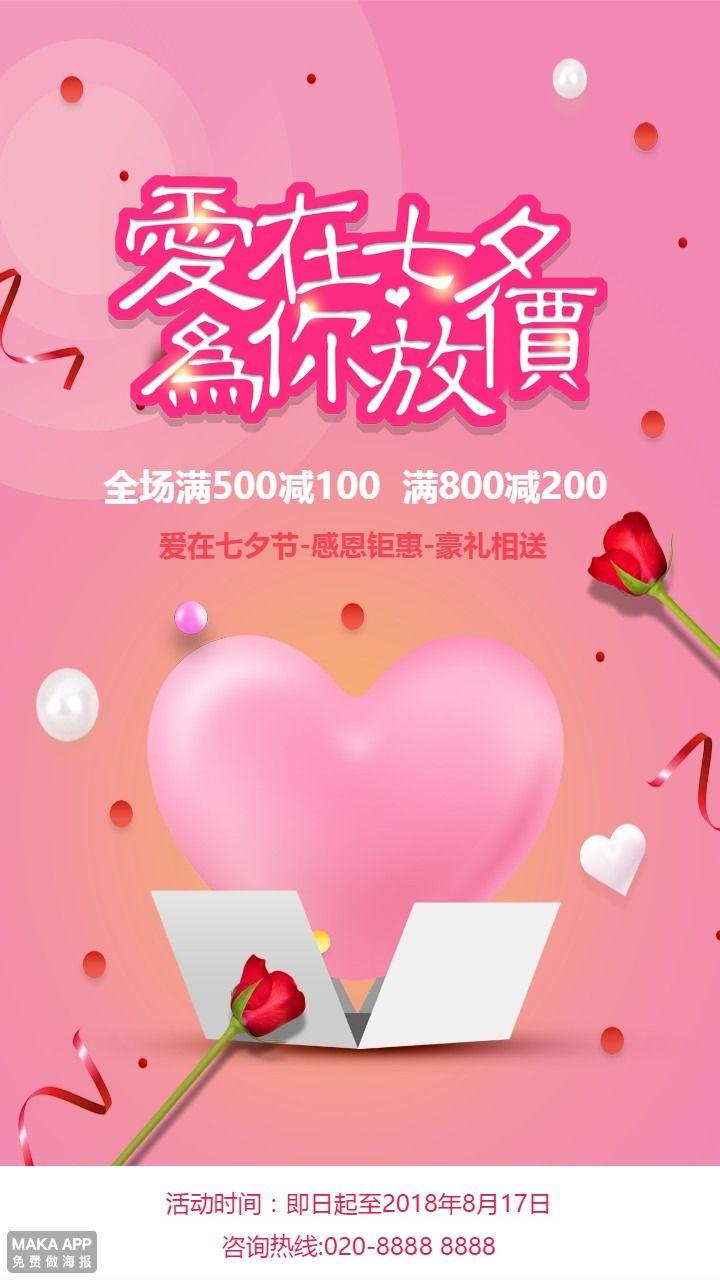 七夕爱在七夕粉色浪漫七夕情人节促销活动海报