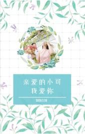 爱情纪念日文艺清新唯美浪漫叶子手绘风告白情侣相册H5