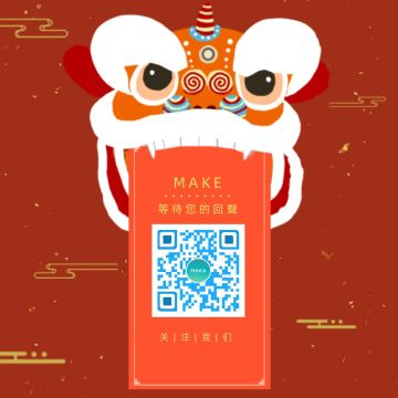 新年微信扫码关注引导