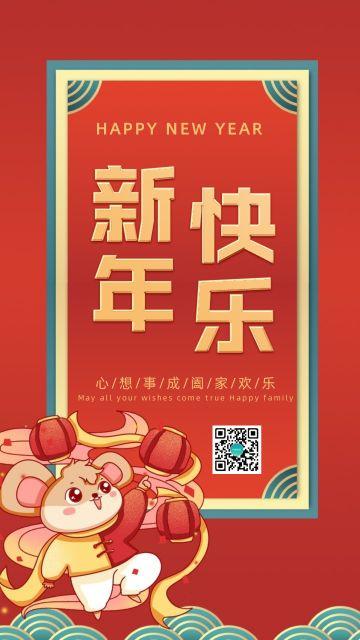 2020鼠年春节祝福新年快乐贺卡海报 传统佳节