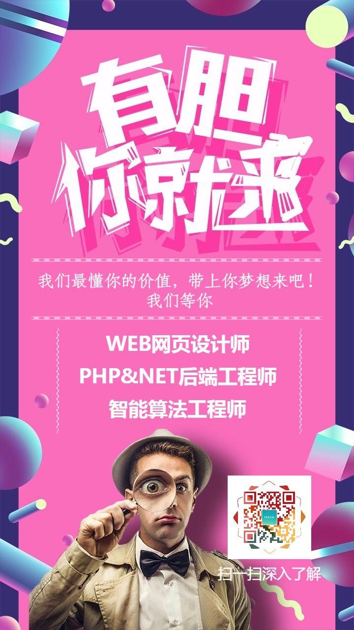 粉色清新简约企业公司通用招聘海报-莉莉设计