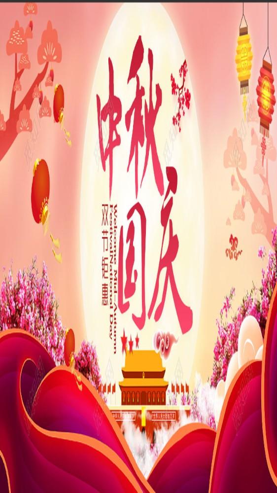 欢庆中秋节国庆节产品促销宣传