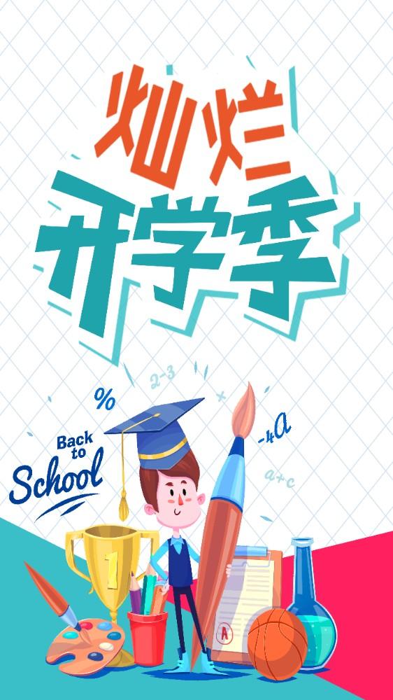 开学季/学生用品/学生课程宣传/促销/开学促销/开学报名优惠/学习用品促销
