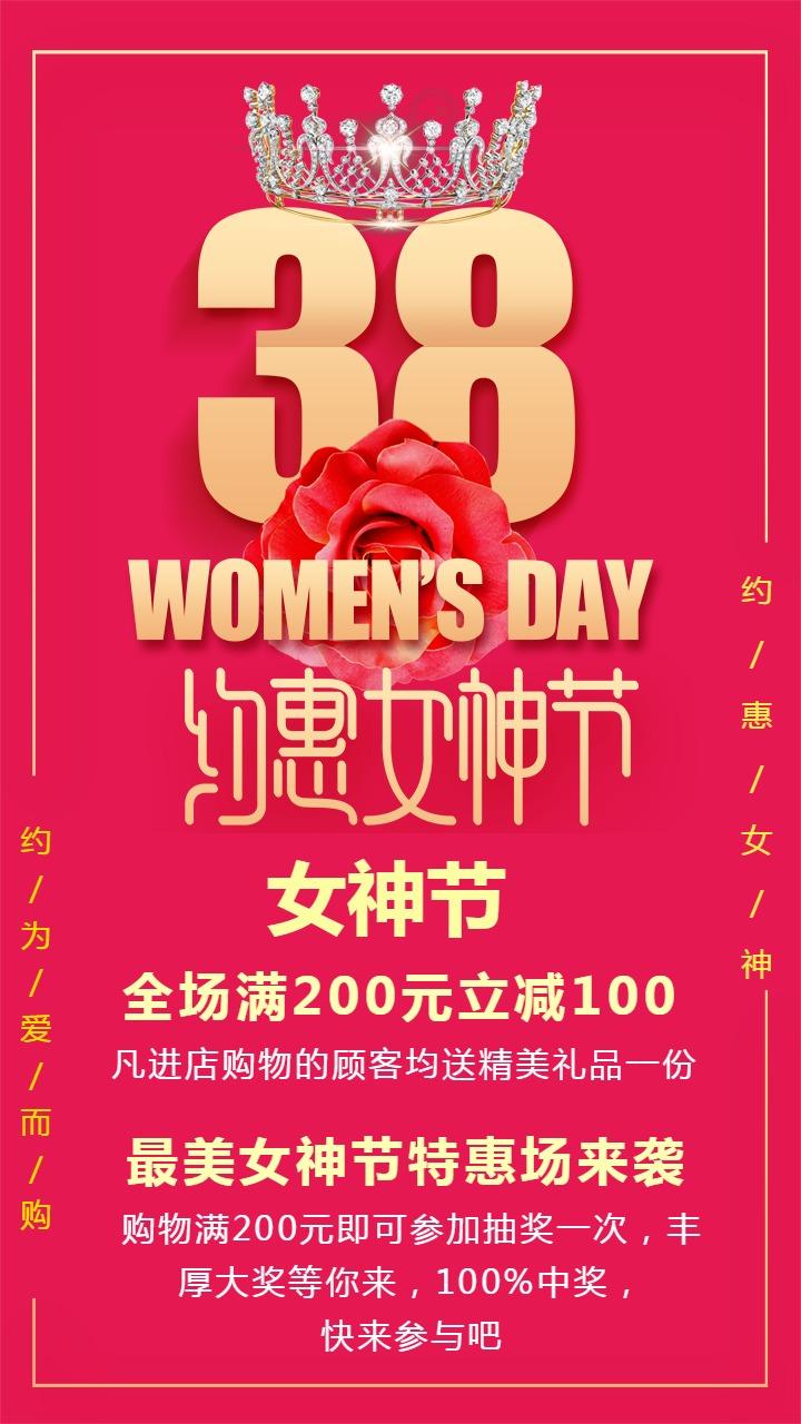 38女神节商品促销海报