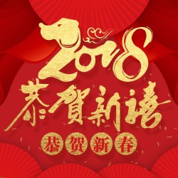 2018云联通信新春祝福
