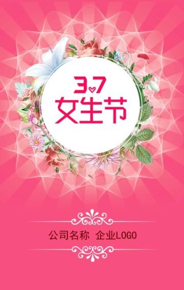 3.7女生节 女神节 商家促销 模板