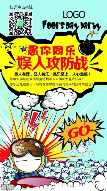 开心愚人节海报/卡通游戏海报/4.1海报/愚人节海报/娱人节海报/整蛊攻防战海报/