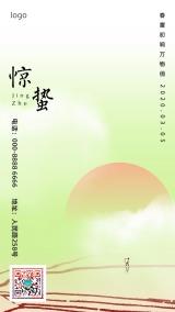 清新文艺中国传统24节气/惊蛰 节气日签宣传海报