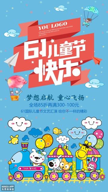 61 儿童节 促销 宣传 打折
