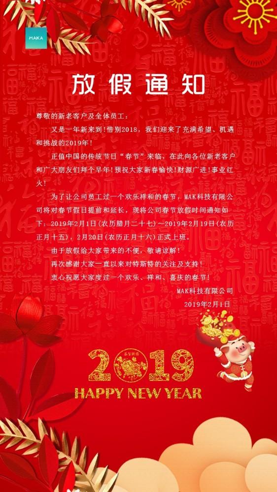 红色喜庆2019春节企业微商春节宣传问候放假海报通知