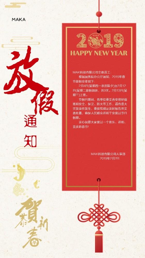 中国风企业微商猪年放假通知