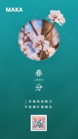 绿色春分传统节气宣传海报