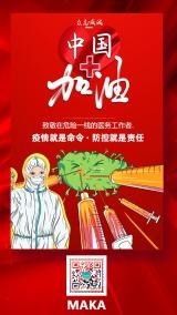 红色中国加油宣传海报