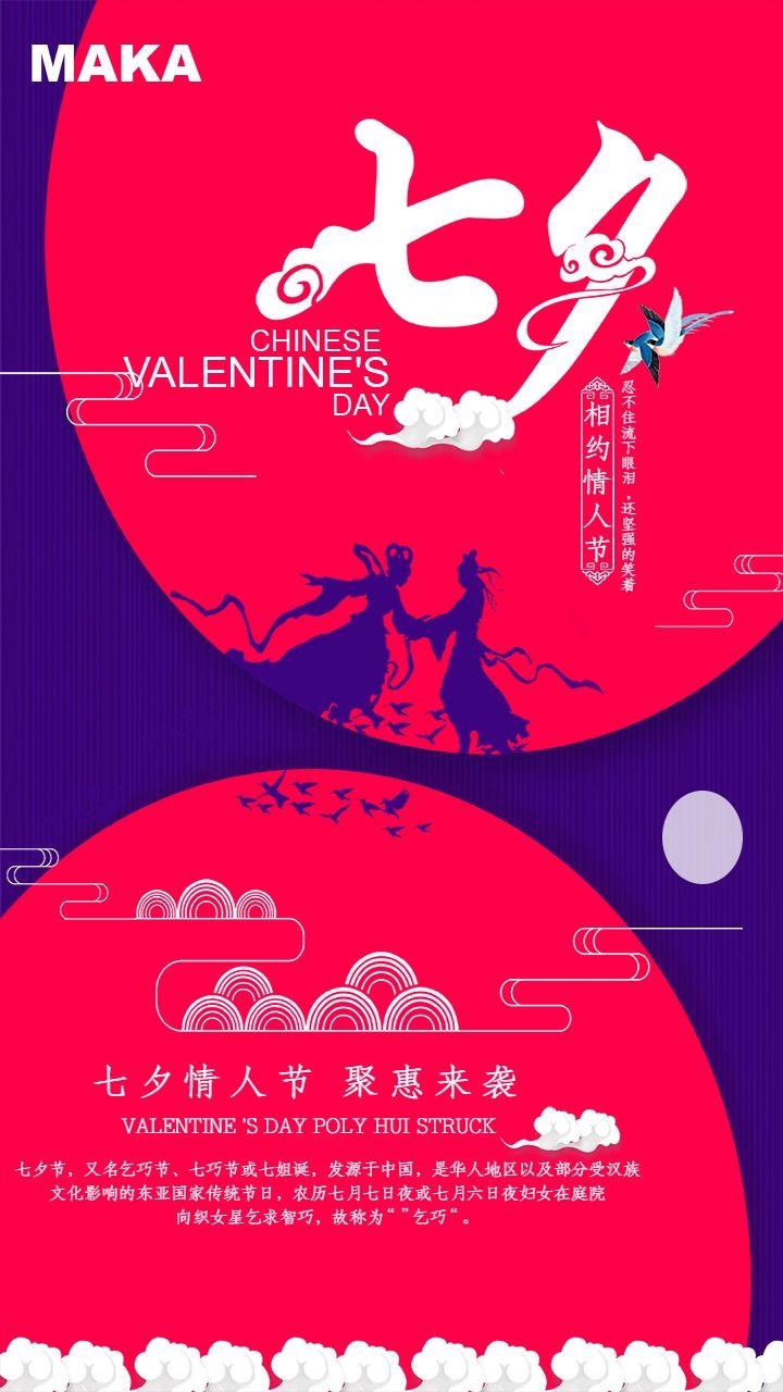 中国七夕情人节海报