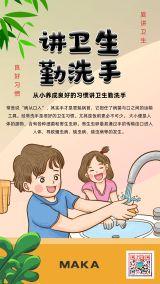 插画卡通风勤洗手讲卫生海报