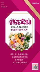 粉色情人节鲜花定制海报