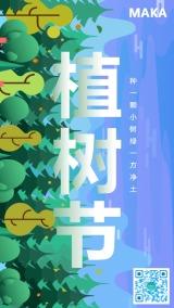 绿色清新扁平化植树节海报