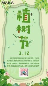 312植树节活动宣传海报