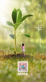 绿色小清新植树节宣传海报