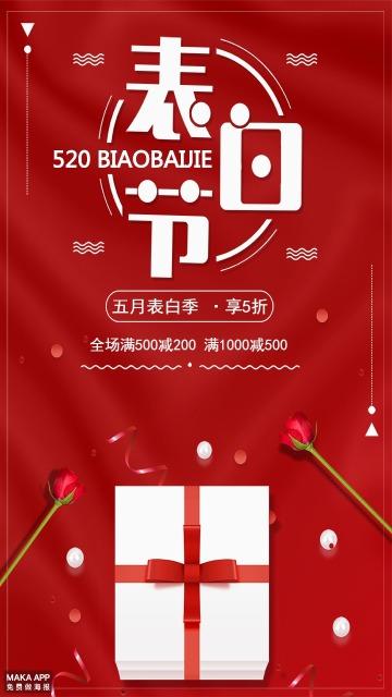 时尚大气红色浪漫520情人节促销宣传海报
