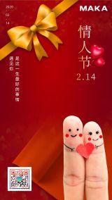 红色214情人节海报