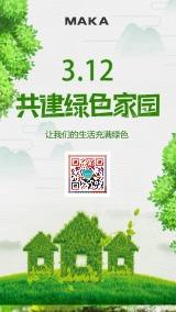 312植树节绿色宣传海报