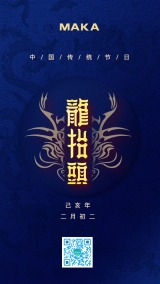 蓝色简约二月二龙抬头宣传海报