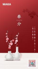 红色复古春分节气宣传海报