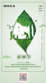 简洁创意叶子剪纸风植树节海报