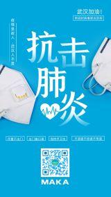 新冠状病毒防疫宣传海报