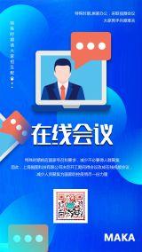 蓝色简洁在线会议宣传海报
