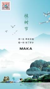 清新简约植树节宣传海报