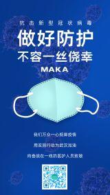 蓝色戴口罩公益宣传海报