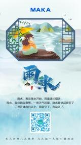雨水二十四节气宣传海报