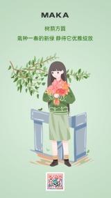 绿色手绘树荫方圆植树节海报