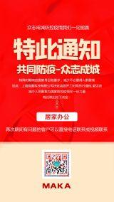 红色抗击疫情企业居家办公通知海报