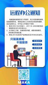 远程办公通知宣传海报