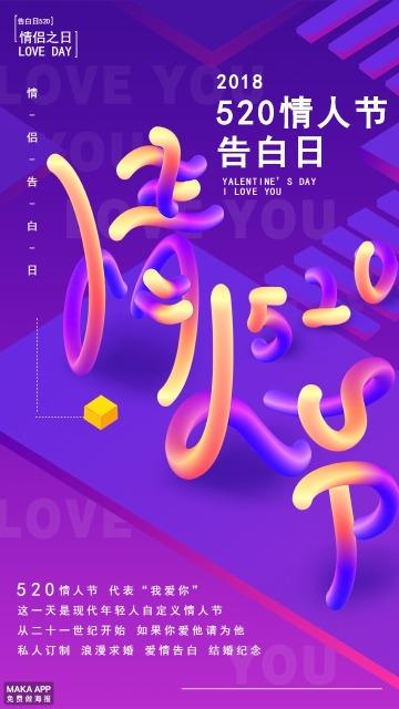 紫色创意原创流体渐变风520情人节宣传海报