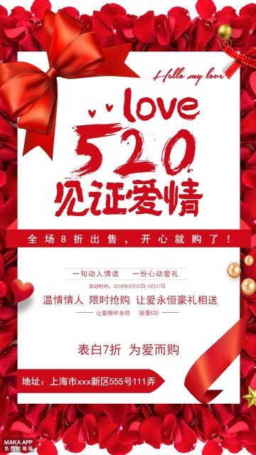 520促销情人节见证爱情浪漫宣传海报