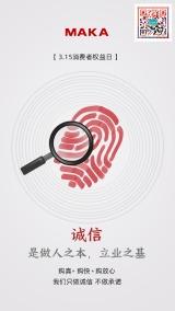 简约大气315国际消费者权益日海报