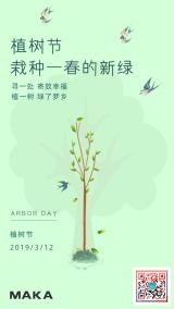 植树节绿色简约风宣传海报